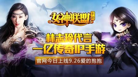 手游《女神联盟》官网今日上线
