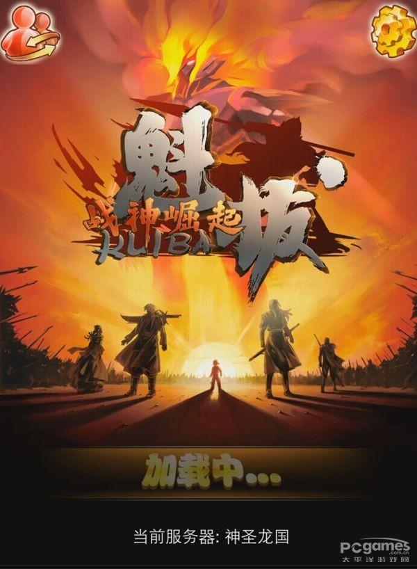 《魁拔3:战神崛起》游戏海报