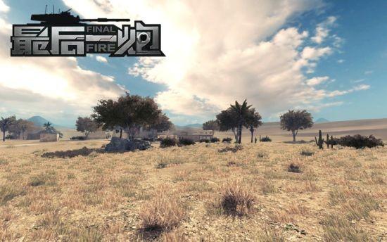 最后一炮荒漠地图