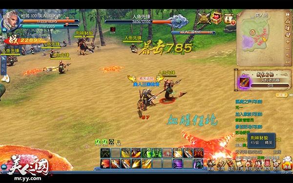 《美人三国》游戏战斗截图