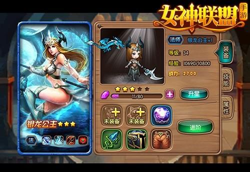游族网络-女神联盟
