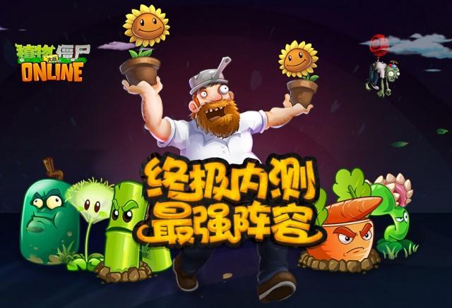 《植物大战僵尸OL》游戏海报