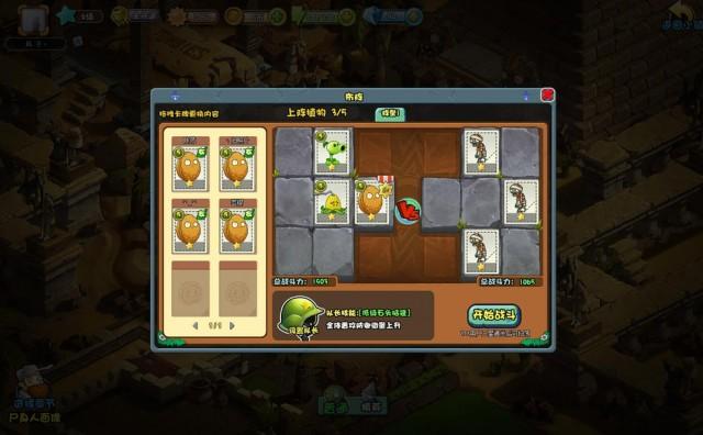 《植物大战僵尸OL》游戏截图