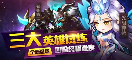 《女神联盟》手游新版本