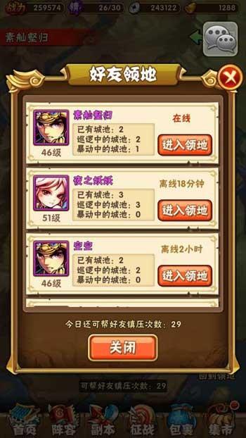 (少年三国志领地攻讨)