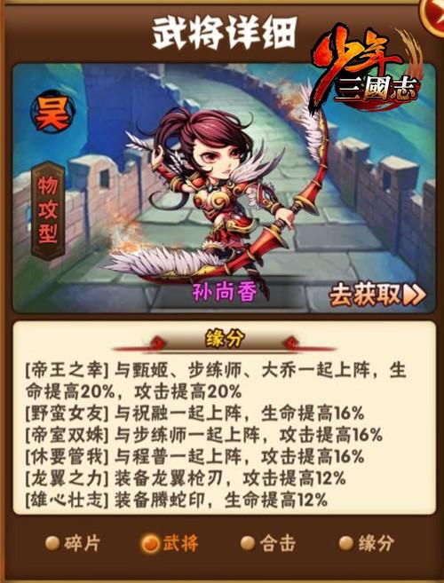 孙尚香图鉴