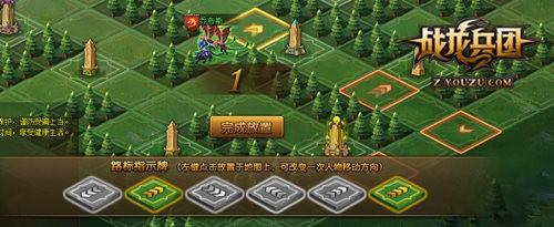 战龙兵团-游戏截图