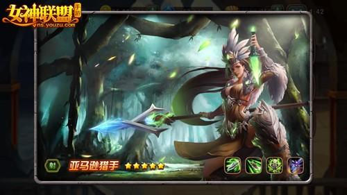 女神联盟 亚马逊猎手
