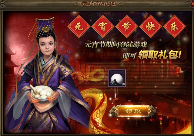 大攻略元宵节礼包领取皇帝旅游云南夏季攻略图片