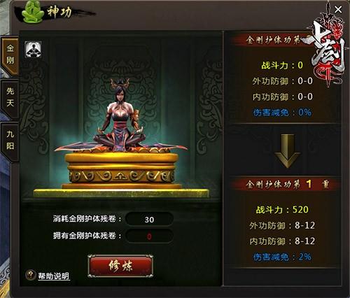 七剑神功心法