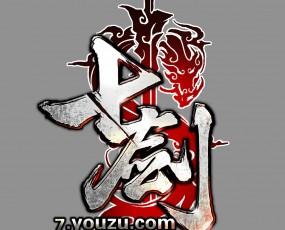 七剑3月17日首次收费封测开启