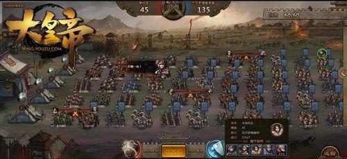 大皇帝国战玩法截图