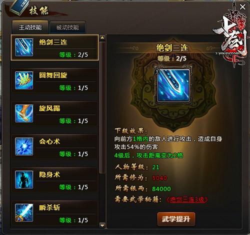 七剑技能展示