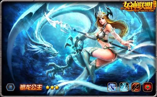 女神联盟手游银龙公主