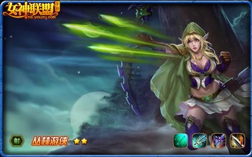 女神联盟手游丛林游侠