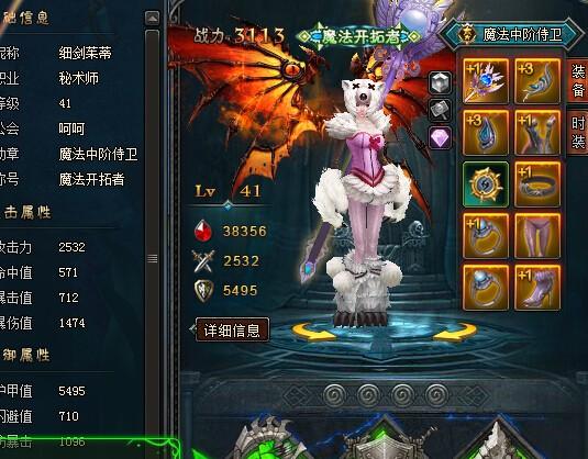 呜呜,魔法天堂中的白熊时装是不是又萌又可爱,小编也是这样觉得的