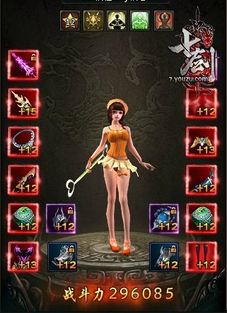 七剑15星装备
