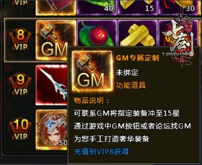 七剑GM专属定制