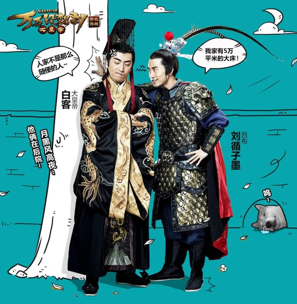 万万没想到之大皇帝壁咚搞笑系列_游族网络