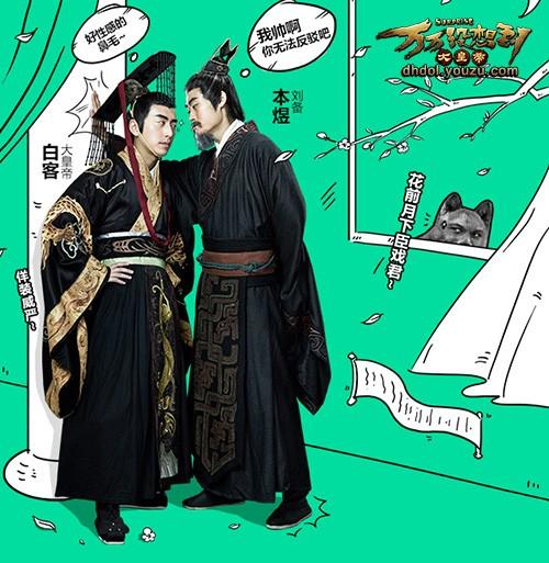 刘备壁咚大皇帝