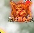 大皇帝OL群雄逐鹿