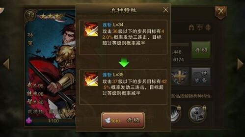 大皇帝ol孙策