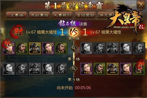 游族大皇帝OL擂台赛