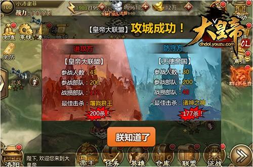国战新玩法界面