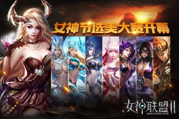 《女神联盟2》女神节选美大赛开幕