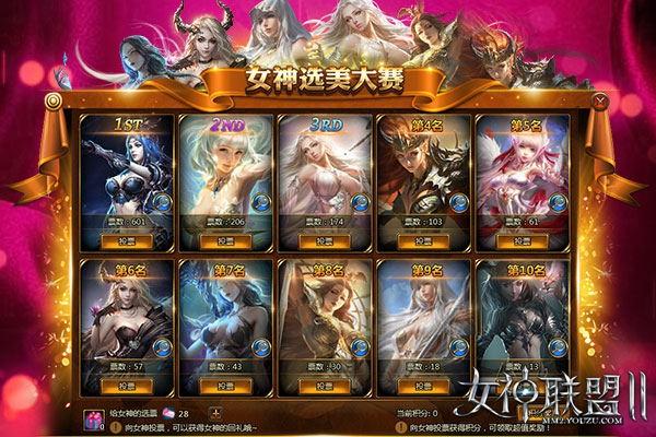 《女神联盟2》女神选美大赛界面
