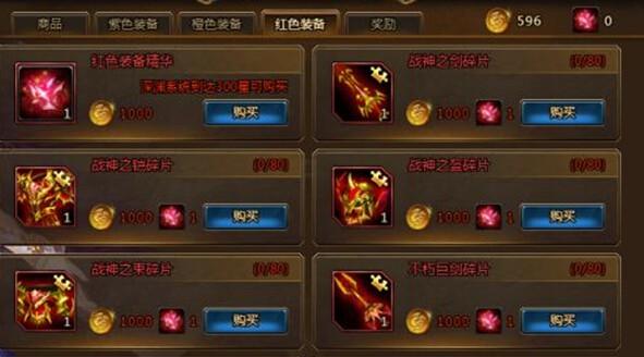 女神联盟2红装
