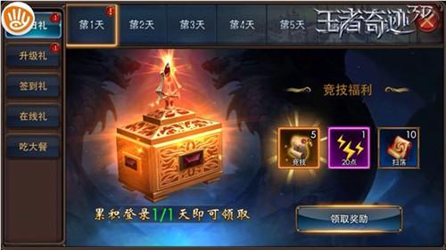 《王者奇迹3D》活动界面