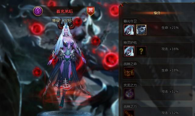 女神联盟2红将缘分