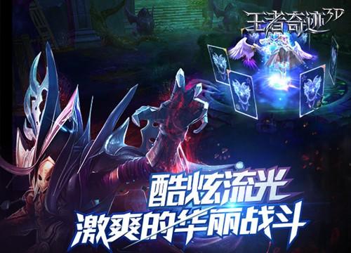 《王者奇迹3D》打造华丽战斗