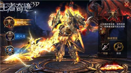 《王者奇迹3D》职业狂战士