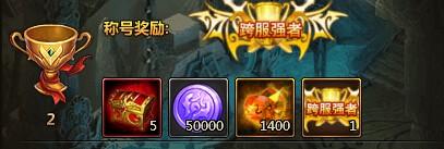 女神联盟2跨服战奖励