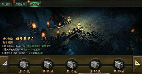 《盗墓笔记》阴兵入侵游戏截图