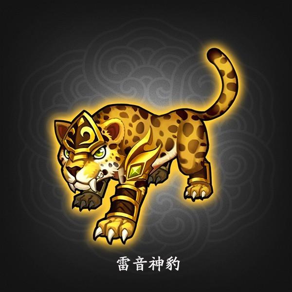 少年西游记新版通灵雷音神豹