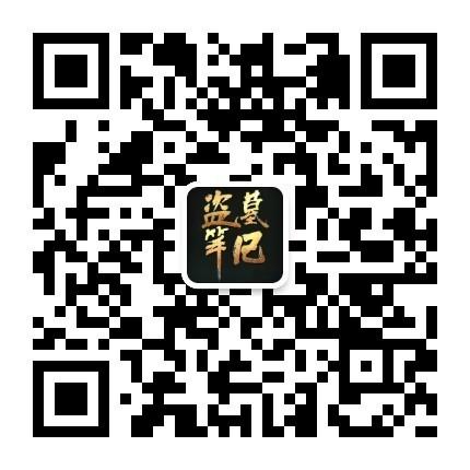 盗墓笔记游戏官网二维码