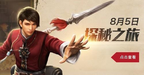 盗墓笔记游戏8月5日公测吴邪游戏画面