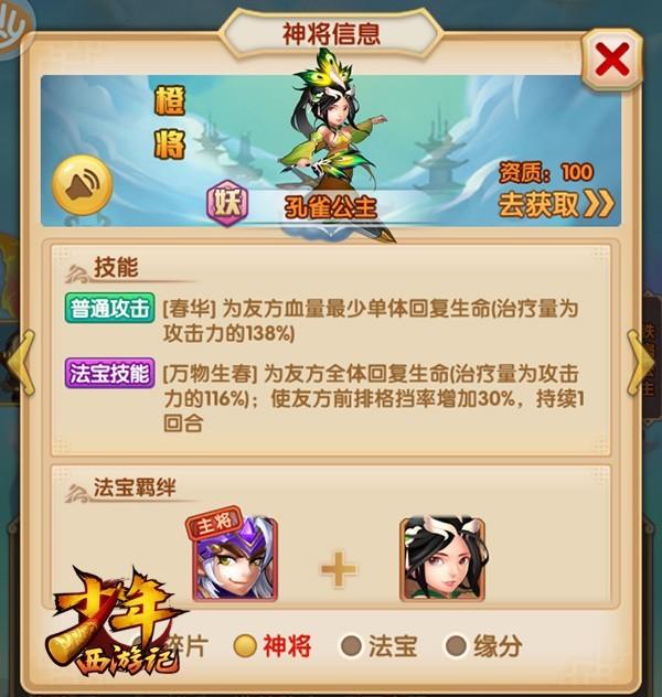 少年西游记妖族神将孔雀公主阵容搭配信息