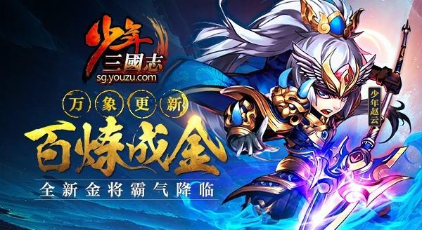 少年三国志新版本百炼成金8月5日上线