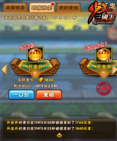 少年三国志新版百炼成金拍卖行游戏截图