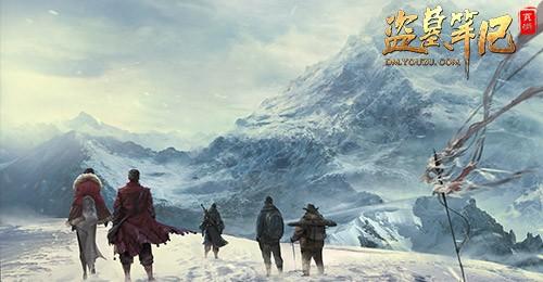 盗墓笔记游戏长白山之旅海报图