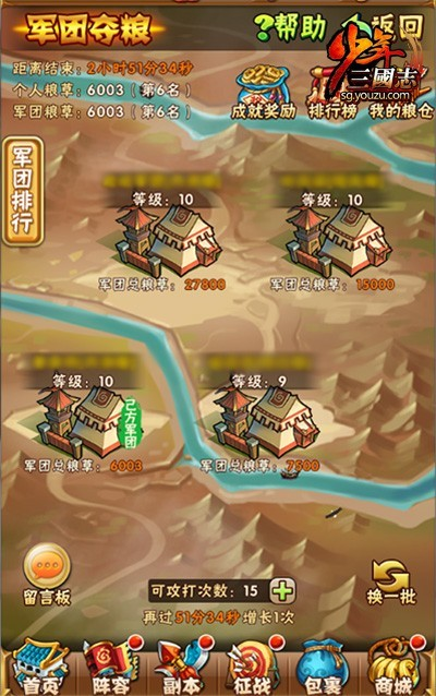 少年三国志军团夺粮游戏测试画面