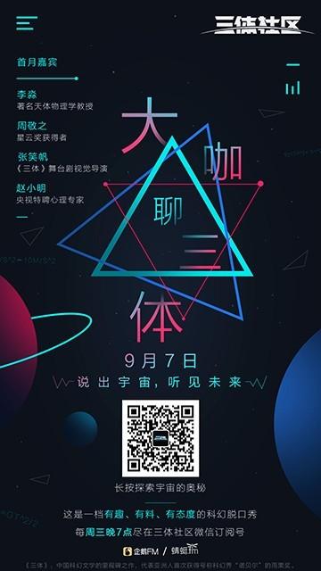 """""""大咖聊三体""""节目海报"""