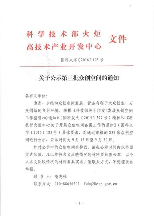 游创中心认定国家级总创空间红头文件