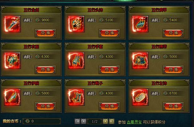 盗墓笔记古币商店游戏界面