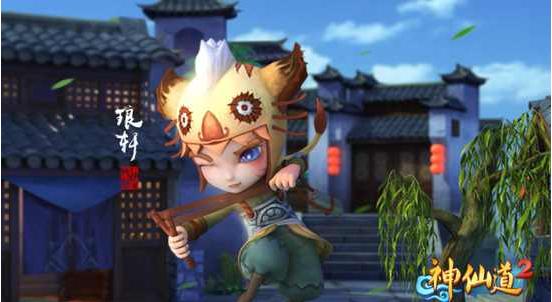 神仙道2琅轩人物图