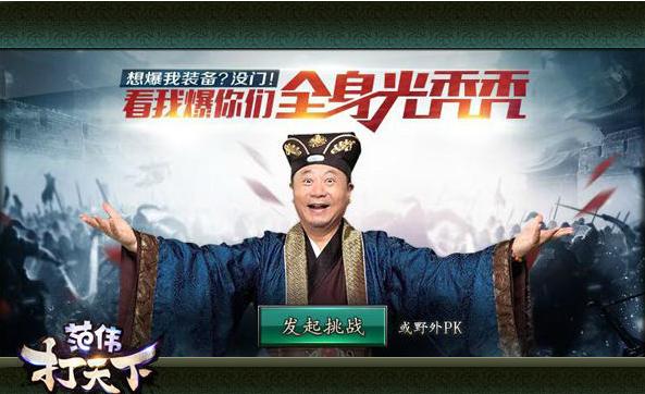 范伟打天下活动海报